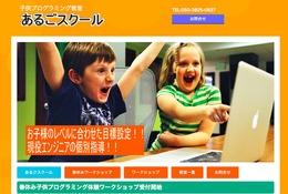 【春休み】親子参加OK、あるごスクールの小中学生向けプログラミング教室
