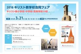 雙葉や栄光ほか小中高39校参加「キリスト教学校合同フェア」3/21