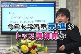 【高校受験2016】京進、京都公立高校前期試験をTV解答速報2/19