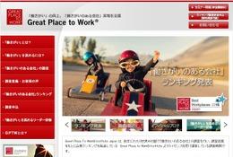 働きがいのある会社ランキング、大手1位は「日本マイクロソフト」