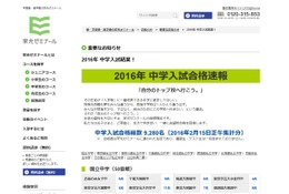 【中学受験2016】都立桜修館46人など…栄光ゼミナールの合格者数速報