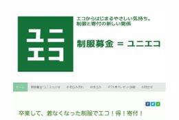 日本初、中古学生服の買取・販売で寄付…制服は在校生へ