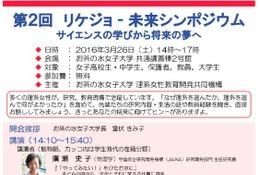 【春休み2016】お茶の水女子大、リケジョのための未来シンポジウム3/26