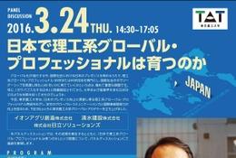【春休み2016】池上彰氏登壇、農工大パネルディスカッション300名募集