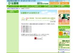【高校受験2016】鳥取県公立高校入試、伝習館が5教科の解答速報を掲載