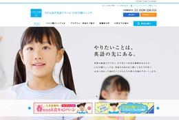 COCO塾とCOCO塾ジュニア、4月から1対1オンラインレッスン開始