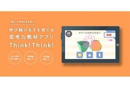 花まるラボ、4歳-小6向け思考力を育成する月額制アプリ