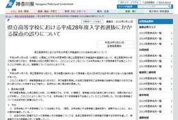 【高校受験2016】神奈川県立高57校で採点ミス、合格者1名が不合格に