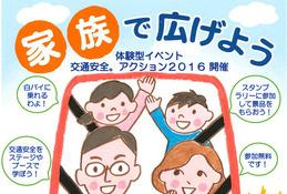 家族で楽しく交通安全…MEGA WEBでイベント開催4/9・10