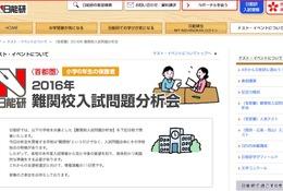 【中学受験2017】開成・桜蔭など14校対象、日能研の難関校入試分析会