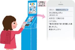 メール自動配信「キッズプラス」4月より横浜市営地下鉄5駅に新設