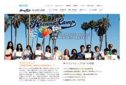 【夏休み2016】中高生対象、UCSDで米高校生と国際交流サマーキャンプ