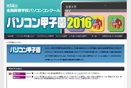 パソコン甲子園2016、参加者・作品の募集5/9より