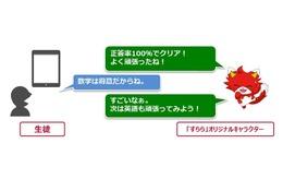 ドコモと「すらら」が共同開発…学習システムにAIサポーター搭載