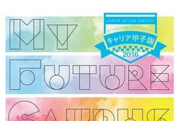 高校生対象「キャリア甲子園」出場エントリー受付開始