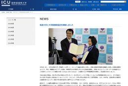 筑波大とICUが大学間連携協定を締結、両キャンパス機能を共有化