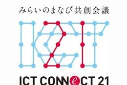 ICT CONNECT 21とは【ひとことで言うと?教育ICT用語】