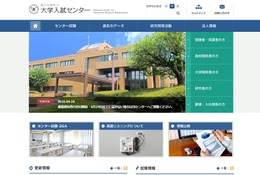【センター試験2016】平成28年度成績通知書の送付を開始