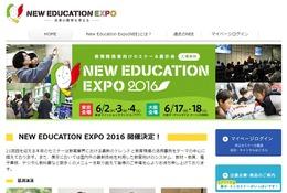 New Education Expo2016、公開授業は東京6/4・大阪6/18