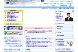 大阪府、熊本地震の被災児童・生徒の受入れ開始