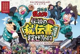 リアル宝探しで「忍たま乱太郎」の世界を体験…日光江戸村