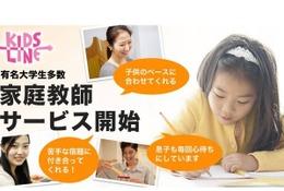 カラーズ、家庭教師のオンライン即時予約サービスを開始
