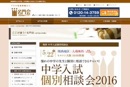 【中学受験2017】名門会、関西の18難関中学を集めた入試相談会5/22大阪