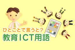 EdTechとは【ひとことで言うと?教育ICT用語】 画像