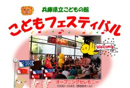 【GW2016】30種類のイベント満載、兵庫県「こどもフェスティバル」5/5