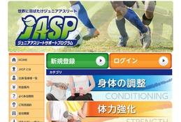NTT西ら3社、運動部の生徒と顧問の支援サービス提供開始