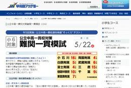 【中学受験2017】早稲アカ、第1回公立中高一貫校対策模試5/22