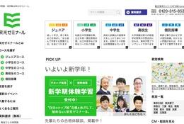 【中学受験】関東90校参加、栄光「2016私立中 学校別説明会」6/1開始