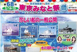 開港75周年記念「東京みなと祭」5/14・15…貴重な船内も公開