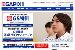 SAPIX・代ゼミ、聞く・話す技能対策の英語音声アプリ「My ET」導入