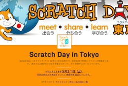 年に1度のプログラミングイベント「Scratch Day 2016 in Tokyo」東大5/21