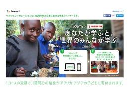 Udemyとベネッセ、対象コース受講で発展途上国へ給食を寄付