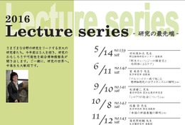 中高生参加も歓迎、京都大学博物館で最先端の研究に触れよう