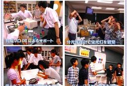 高度な科学技術体験で未来の科学者へ…千葉市が中高生募集