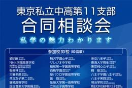 東京西部の30校参加「東京私立中高第11支部 合同相談会」5/29