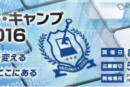 22歳以下の学生対象「セキュリティ・キャンプ全国大会2016」募集開始