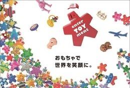 「東京おもちゃショー2016」子どもをとりまく衣食住が集結6/9-12