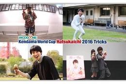 7歳のプレーヤーも登場、けん玉W杯2016公式トリックビデオ公開