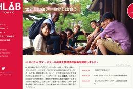 【夏休み2016】ハーバード大生らと語るサマースクール参加募集中