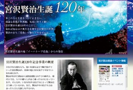 【話題】ライトアップや森のしらべにウットリ…宮沢賢治童話村が人気