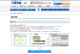 【中学受験】希学園、小3-6対象「公開テスト」関西・首都圏6/12同時開催