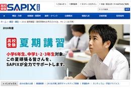 【高校受験】SAPIX中学部、小6-中3対象の夏期講習7/26スタート