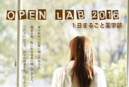 【大学受験2017】東京理科大オープンラボで薬学部を体験5/29