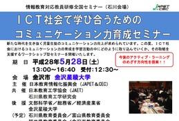 ICT社会のコミュニケーション力を学ぶ情報教員向けセミナー5/28