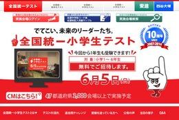 全学年を無料招待、四谷大塚「全国統一小学生テスト」6/5
