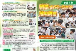 愛媛大学「科学イノベーション挑戦講座」参加中学生を募集